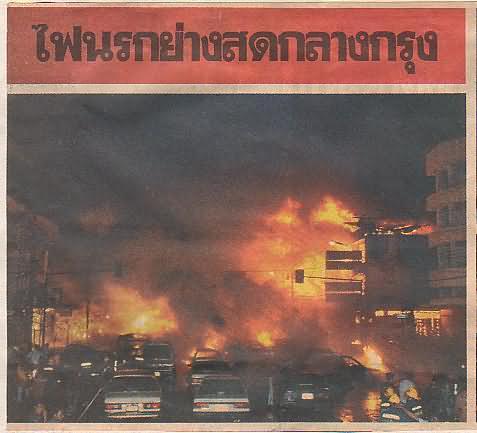 ภาพพาดหัวข่าวรถแก๊สระเบิดในขณะนั้น